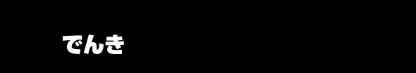 ハシラグループ